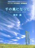 ピアノ&コーラスミニアルバム 千の風になって/新井満