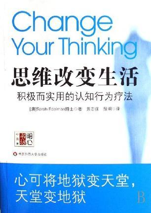 思维改变生活/Change your thinking/积极而实用的认知行为疗法/明心书坊