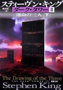 暗黒の塔2 〈下〉