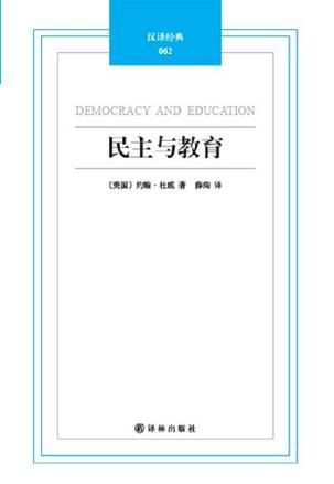 民主与教育