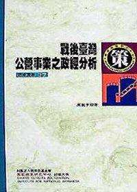 戰後臺灣公營事業之政經分析