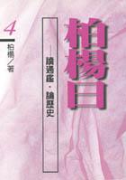 柏楊曰(4)