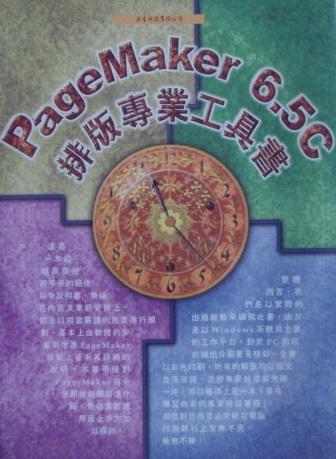 PAGEMAKER 6.5C排版專業工具書