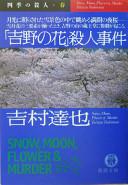 「吉野の花」殺人事件