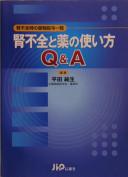 腎不全と薬の使い方QandA