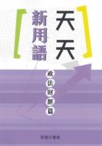 天天新用語•政法財經篇