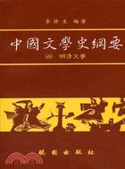 中國文學史綱要(四)