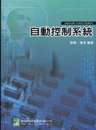 研究所自動控制系統(六版)