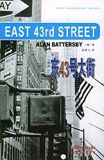 东43号大街