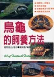 烏龜的飼養方法(T074)