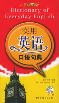 实用英语口语句典