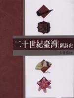 二十世紀臺灣新詩史