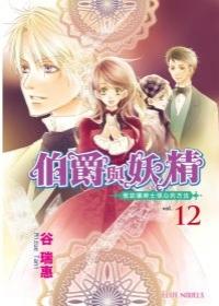 伯爵與妖精 vol.12