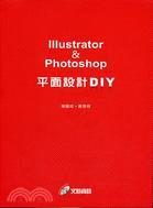 Illustrator & Photoshop 平面設計DIY