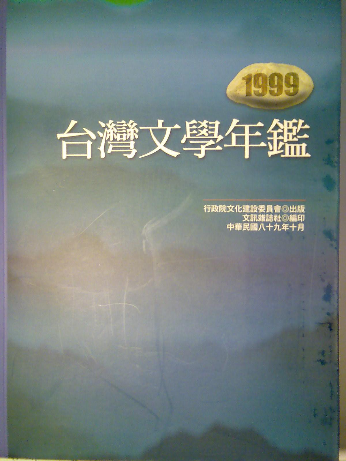 1999台灣文學年鑑
