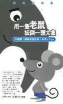 用一隻老鼠扳倒一頭大象