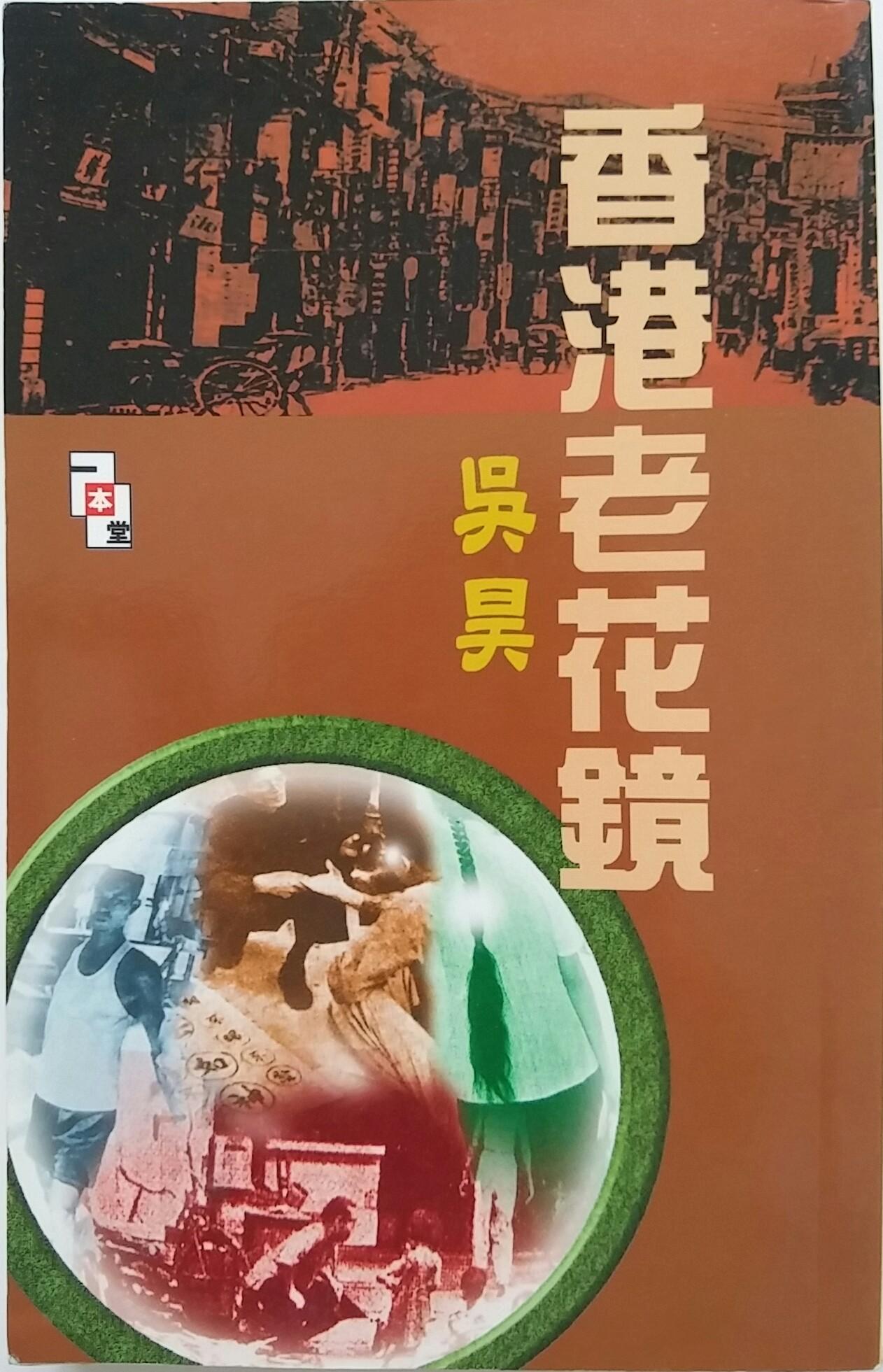 香港老花鏡