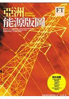 亞洲能源版圖