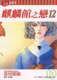 麒麟館之戀 12