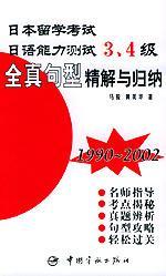 日本留学考试日语能力测试3.4级全真句型精解与归纳