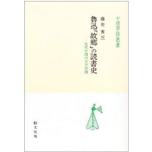 魯迅「故郷」の読書史