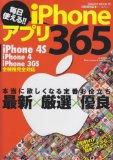 毎日使える!! iPhoneアプリ365