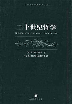 二十世纪哲学