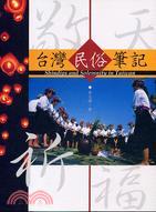 台灣民俗筆記