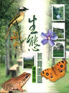 生態教育園區導覽手冊