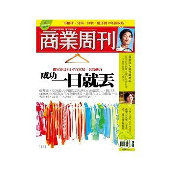 商業周刊 第1181期 2010/7/8