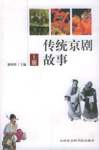 传统京剧故事