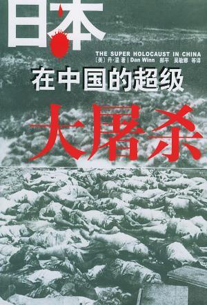 日本在中国的超级大屠杀