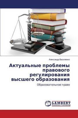 Aktual'nye problemy pravovogo regulirovaniya vysshego obrazovaniya