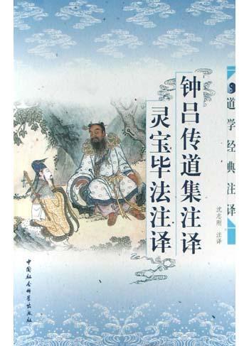 钟吕传道集注译・灵宝毕法注译