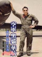 空軍 黑貓 華航