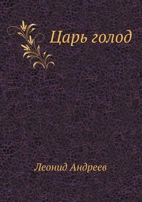Tsar' golod