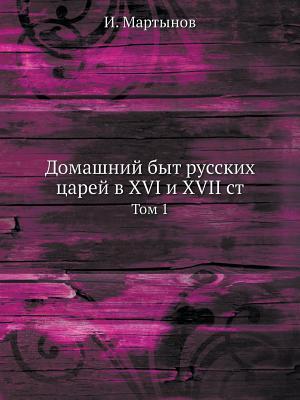 Domashnij byt russkih tsarej v XVI i XVII st