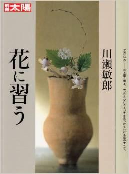 花に習う(別冊太陽)