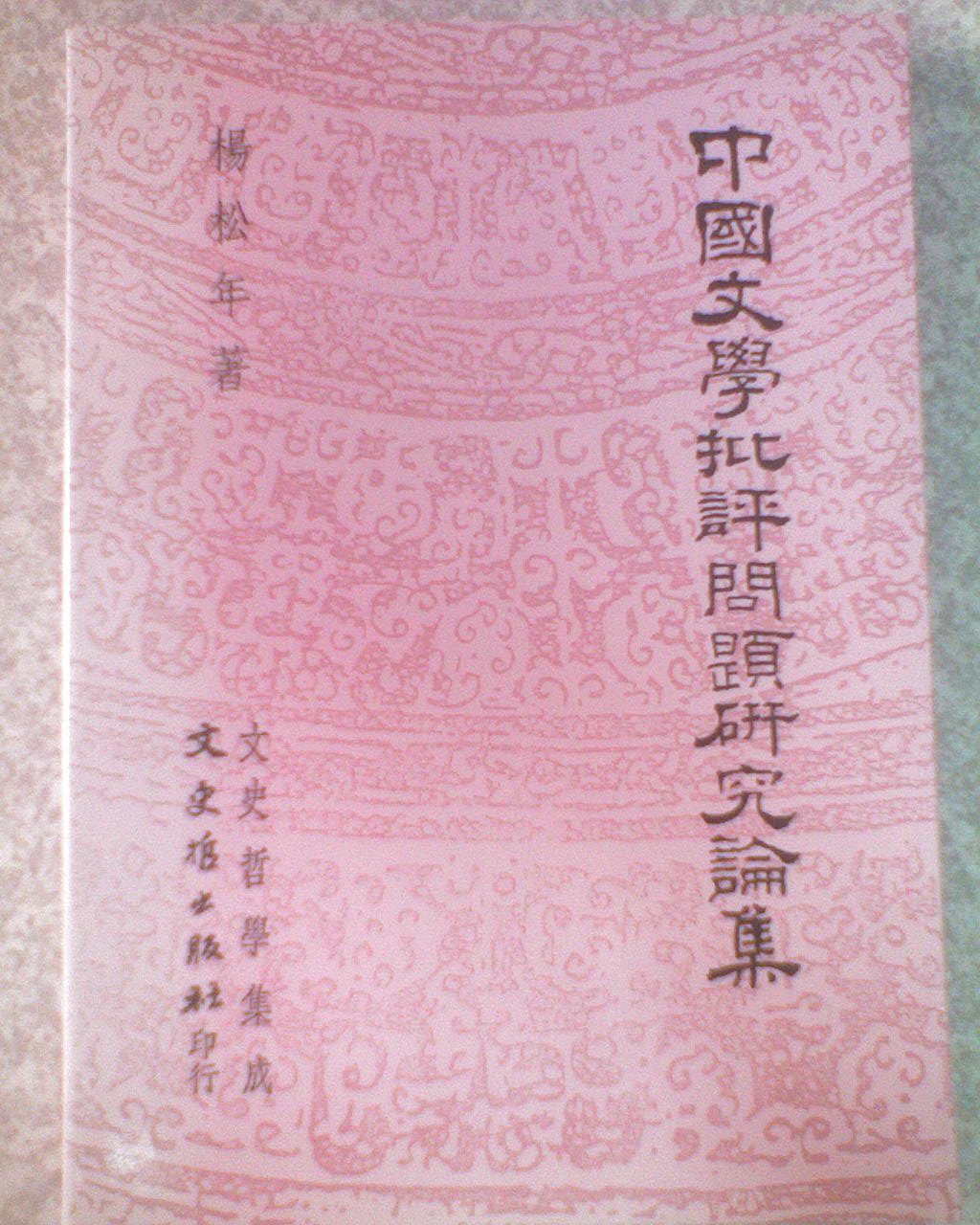 中國文學批評問題研究論集