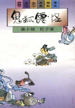 鬼狐仙怪(聂小倩杜子春)