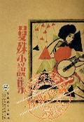 曼殊小说集(1930年版本)