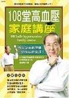 108堂高血壓家庭講座
