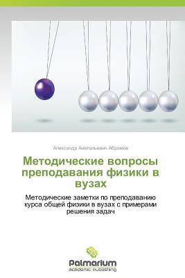 Metodicheskie voprosy prepodavaniya fiziki v vuzakh