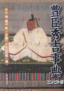 豊臣秀吉事典(コンパクト版)