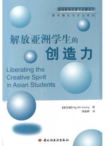 解放亚洲学生的创造力