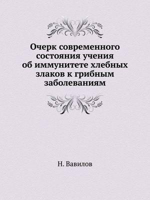 Ocherk sovremennogo sostoyaniya ucheniya ob immunitete hlebnyh zlakov k gribnym zabolevaniyam