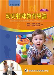 幼兒特殊教育導論