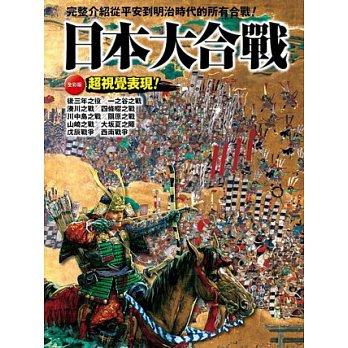 日本大合戰