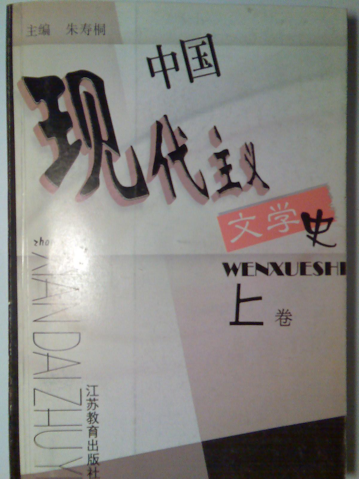 中国现代主义文學史 (上下卷)