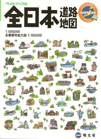 ライトマップル全日本道路地図